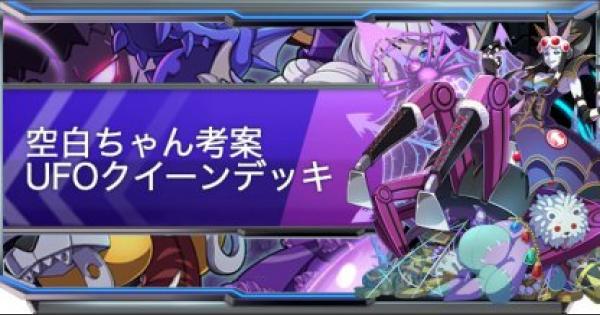 【ファイトリーグ】空白ちゃん考案:UFOクイーンデッキ