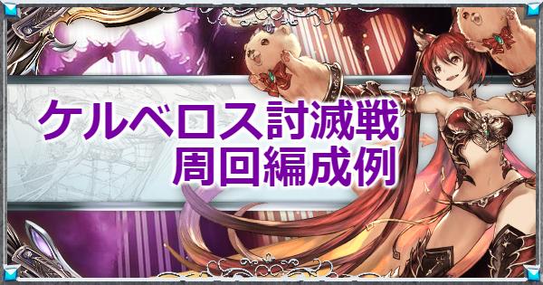 【グラブル】『ケルベロス討滅戦』EX/HELL周回編成例まとめ【グランブルーファンタジー】
