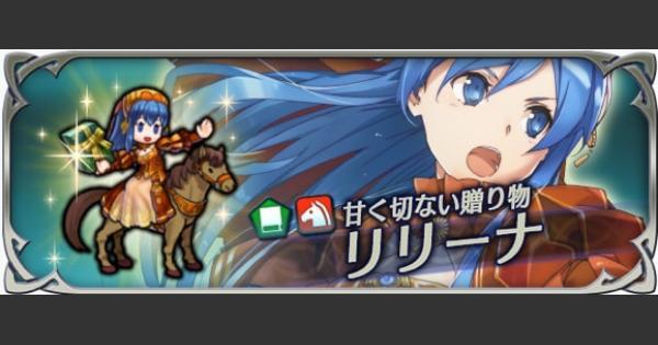 【FEH】超英雄リリーナは騎馬/緑魔最強なるか?スキル継承と個体値考察【FEヒーローズ】