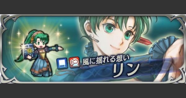 【FEH】超英雄リンは初の重装青魔!スキル継承と個体値考察【FEヒーローズ】