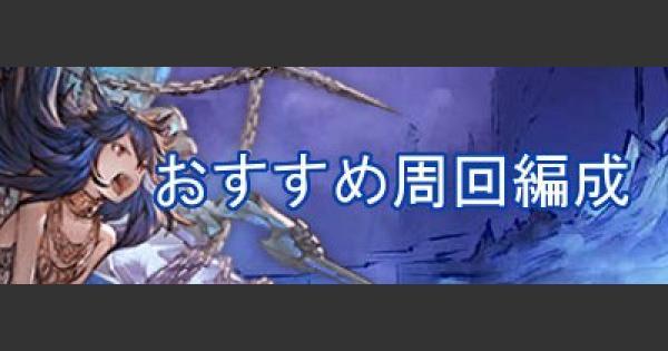 『フェンリル討滅戦』EX/HELL周回編成例まとめ