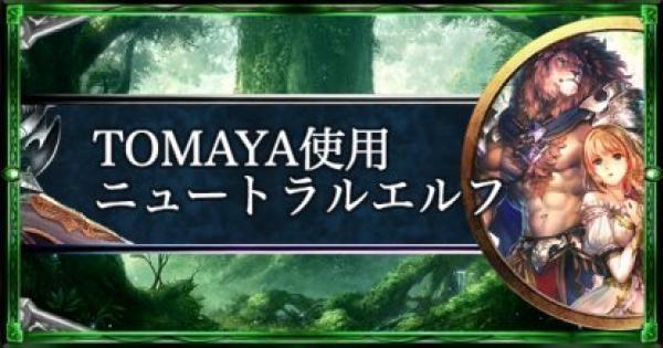 【シャドバ】MPランキング13位!TOMAYA使用ニュートラルエルフ【シャドウバース】