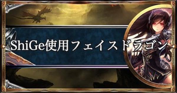 【シャドバ】アンリミテッド5位!ShiGe*使用フェイスドラゴン!【シャドウバース】