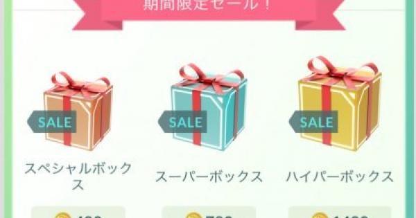 【ポケモンGO】スペシャルボックスは購入するべき?どれがお得?