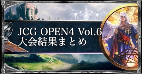 【シャドバ】JCG OPEN4 Vol.6 ローテ大会の結果まとめ【シャドウバース】