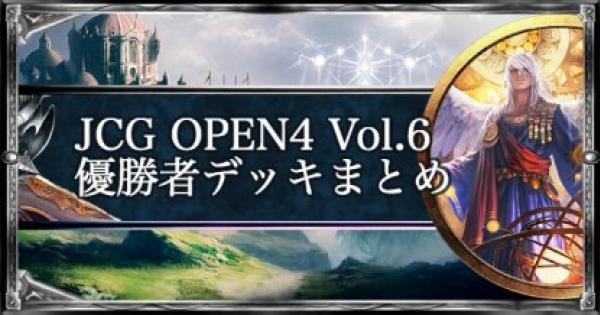【シャドバ】JCG OPEN4 Vol.6 ローテ大会の優勝者デッキ紹介【シャドウバース】