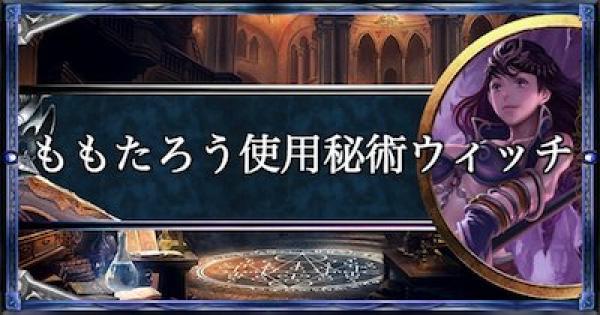 【シャドバ】アンリミテッド14位!ももたろう使用秘術ウィッチ!【シャドウバース】