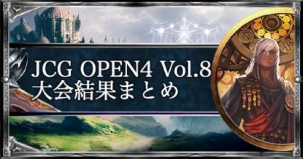 【シャドバ】JCG OPEN4 Vol.8 ローテーション大会結果まとめ【シャドウバース】