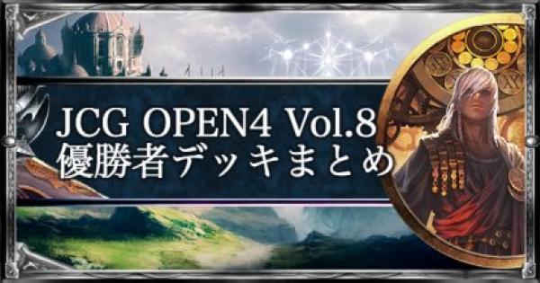 【シャドバ】JCG OPEN4 Vol.8 ローテ大会の優勝者デッキ紹介【シャドウバース】