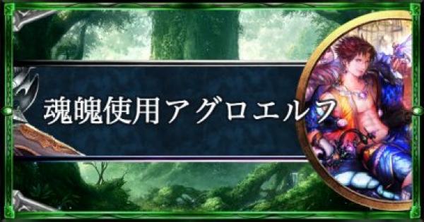 【シャドバ】アンリミテッドMPランキング11位!魂魄使用アグロエルフ【シャドウバース】