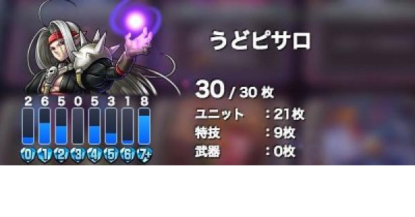 【ドラクエライバルズ】レジェンド7位!うど使用ランピピサロ!【ライバルズ】