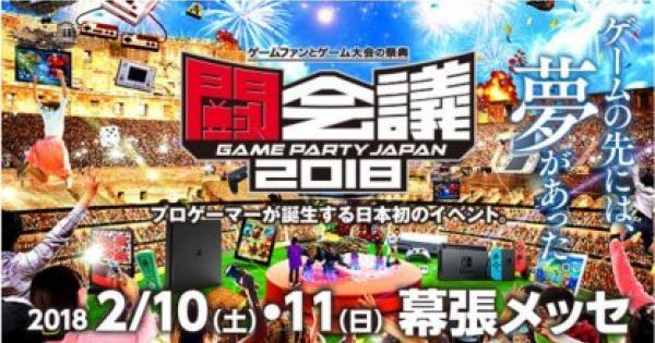 闘会議2018!大会優勝者をピックアップ!