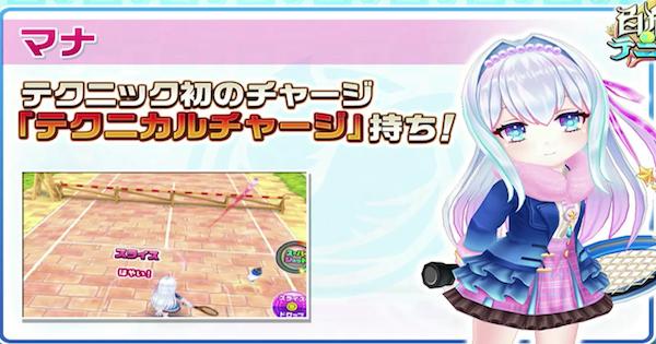 【白猫テニス】マナ(バレンタイン)の評価とおすすめギア【白テニ】