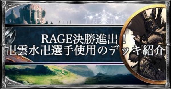 【シャドバ】RAGE決勝進出!卍雲水卍選手使用のデッキ紹介とインタビュー【シャドウバース】