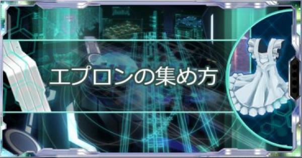 【シンフォギアXD】エプロンの効率的な集め方! | EP効率