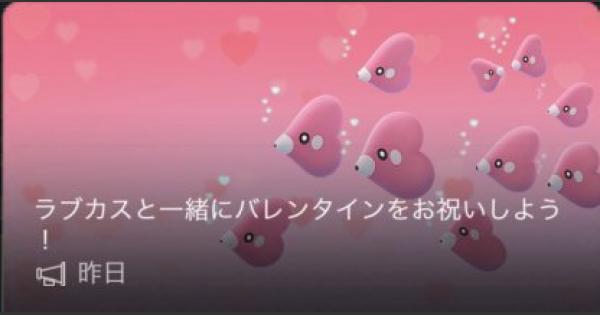 【ポケモンGO】バレンタインイベント!ラブカスゲットで砂3倍!