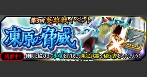 【スママジ】英雄戦「凍原の脅威」の攻略まとめ【スマッシュ&マジック】