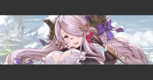 【グラブル】ナルメア(バレンタイン)の評価【グランブルーファンタジー】