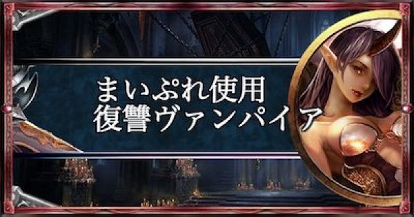 【シャドバ】アンリミテッド11位!まいぷれ使用復讐ヴァンパイア!【シャドウバース】