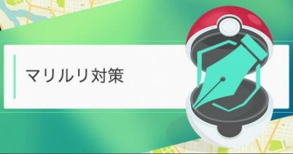 【ポケモンGO】マリルリ対策!おすすめレイド攻略