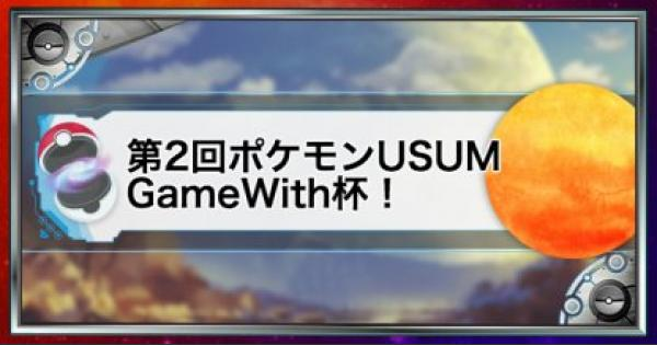【USUM】第2回GameWith杯!上位者には豪華景品をプレゼント!【ポケモンウルトラサンムーン】