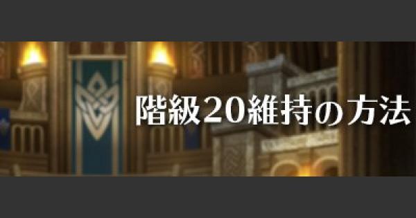 【FEH】闘技場階級20を維持したい人必見!査定計算とパーティの組み方【FEヒーローズ】