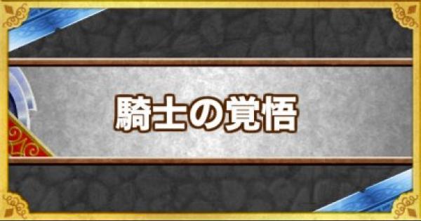 【DQMSL】「騎士の覚悟」の効果とモンスター