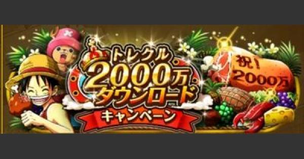 【トレクル】2000万ダウンロードキャンペーン【ワンピース トレジャークルーズ】