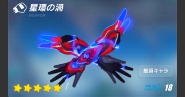 【崩壊3rd】星環の渦の評価と武器スキル