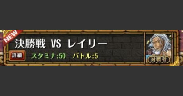 【トレクル】コロシアム/vsレイリー|決勝戦攻略【ワンピース トレジャークルーズ】