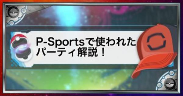 【USUM】P-Sports(第3回)の内容とパーティを解説!【ポケモンウルトラサンムーン】