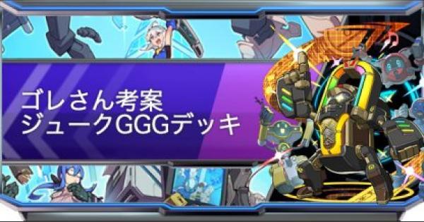 【ファイトリーグ】ゴレさん考案:ジュークGGGデッキ