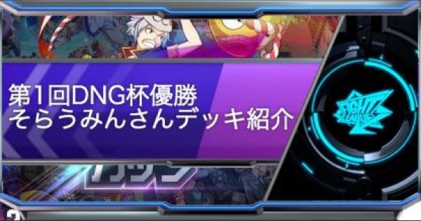 【ファイトリーグ】そらうみんさんのDNG杯優勝デッキとコメント