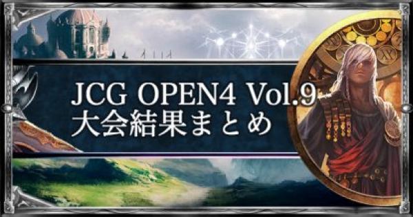 【シャドバ】JCG OPEN4 Vol.9 ローテ大会の結果まとめ【シャドウバース】