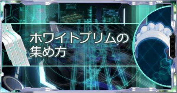 【シンフォギアXD】ホワイトプリムの効率的な集め方! | EP効率