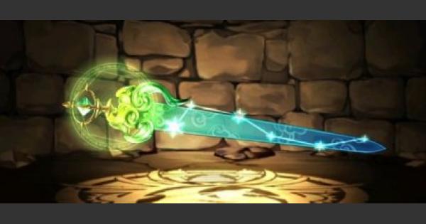 【パズドラ】緑の輝石(きせき)ヒスイノセイケンの評価と使い道と入手方法