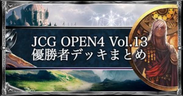 【シャドバ】JCG OPEN4 Vol.13 ローテ大会優勝デッキ紹介【シャドウバース】