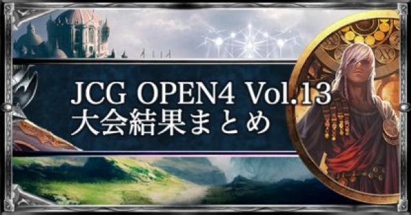 【シャドバ】JCG OPEN4 Vol.13 ローテ大会の結果まとめ【シャドウバース】