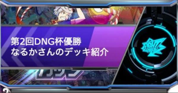 なるかさんのDNG杯優勝デッキとコメント