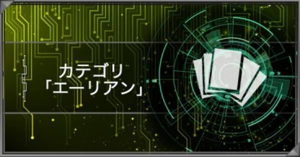 【遊戯王デュエルリンクス】エーリアンカテゴリの紹介|派生デッキと関連カード