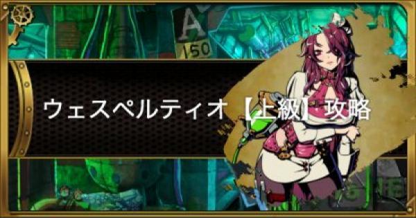【グラスマ】ウェスペルティオ【上級】攻略適正キャラ【グラフィティスマッシュ】