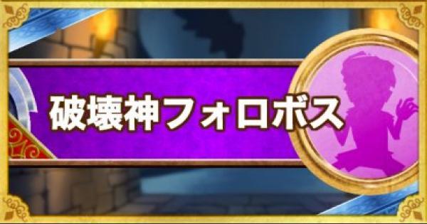 【DQMSL】破壊神フォロボス(SS)の評価とおすすめ特技