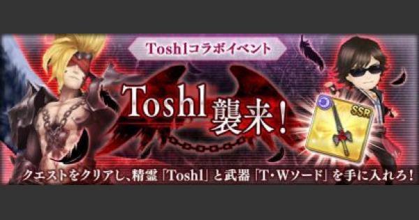 Toshl襲来!薔薇の試練の攻略とドロップまとめ