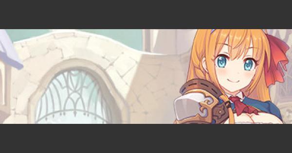 【プリコネR】ペコリーヌの評価と専用装備  イベント画像 ペコの本名は…?【プリンセスコネクト】