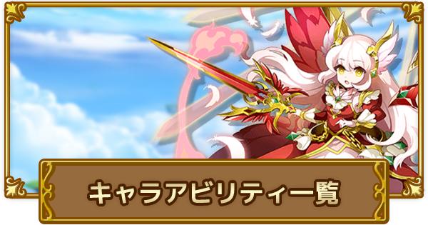 【ログレス】キャラアビリティ一覧【剣と魔法のログレス いにしえの女神】