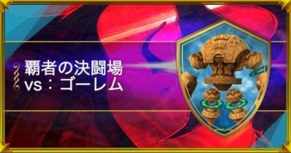 【スママジ】覇者の決闘場:vsゴーレム攻略【スマッシュ&マジック】