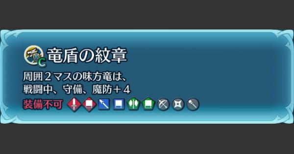 【FEH】竜盾の紋章の効果と習得キャラ/おすすめ継承キャラ【FEヒーローズ】