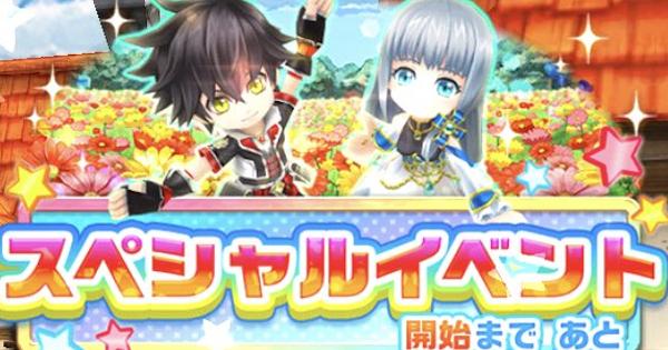 【白猫】スペシャルイベントはコラボ確定!コラボイベントの内容を予想!
