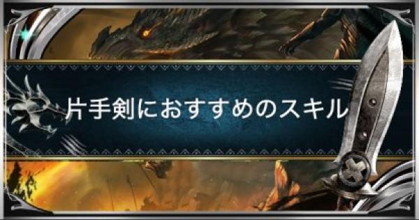 【モンハンワールド】片手剣のおすすめスキル【MHW】