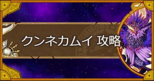 【サモンズボード】【神】カムイニタイ(クンネカムイ)攻略のおすすめモンスター